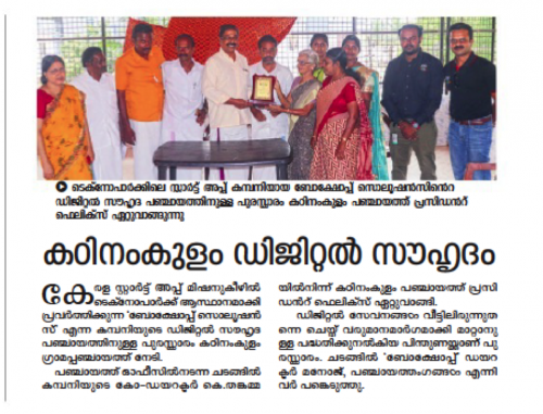 Coverage in Kaumudi Newspaper